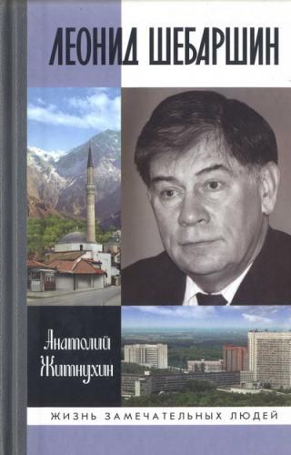 Леонид Шебаршин. Судьба и трагедия последнего руководителя советской разведки