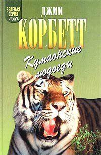 Леопард из Рудрапраяга