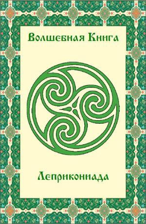 Леприкониада