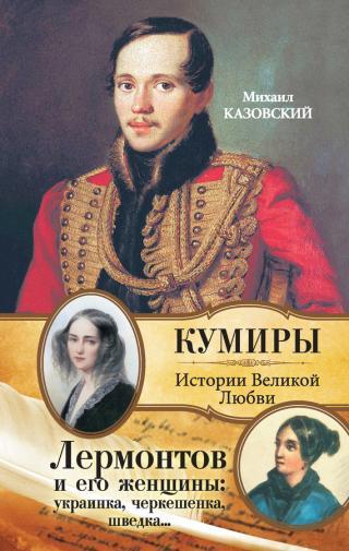 Лермонтов и его женщины: украинка, черкешенка, шведка…