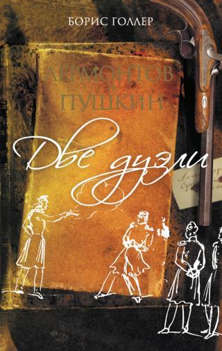 Лермонтов и Пушкин. Две дуэли (сборник)