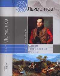 Лермонтов [Maxima-Library]