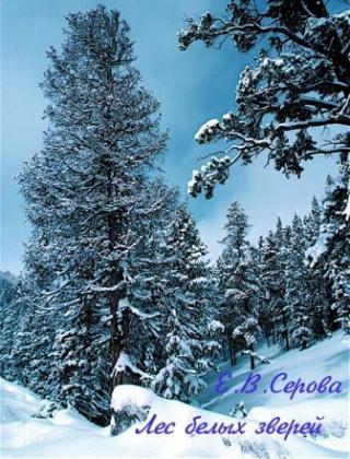 Лес белых зверей