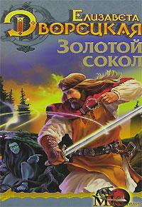 Лес на той стороне. Книга 1: Золотой сокол