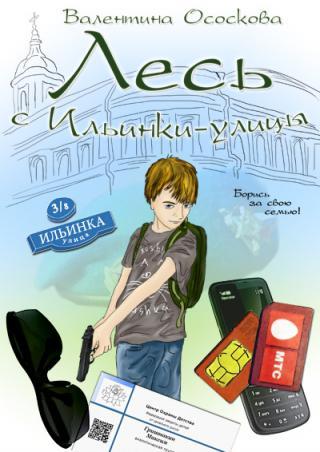 Лесь с Ильинки-улицы