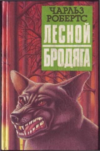 Лесной бродяга (Сборник)