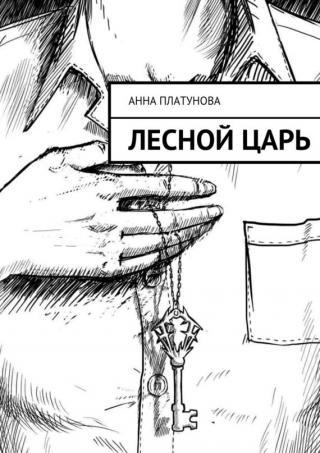 Лесной царь [Иллюстратор Тинн Сулиен]