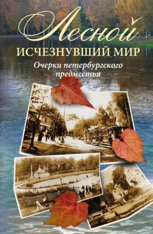 Лесной: исчезнувший мир. Очерки петербургского предместья