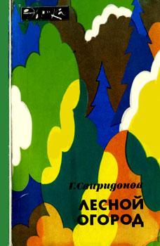 Лесной огород