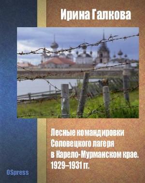 Лесные командировки Соловецкого лагеря в Карело-Мурманском крае. 1929–1931 гг.