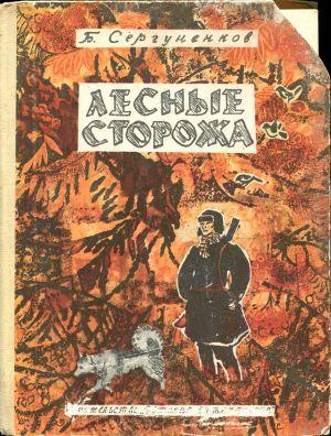 Лесные сторожа (сборник)