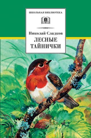 Лесные тайнички (сборник)