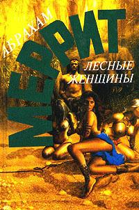 Лесные женщины (сборник)