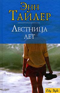 Лестница лет [Ladder of Years - ru]