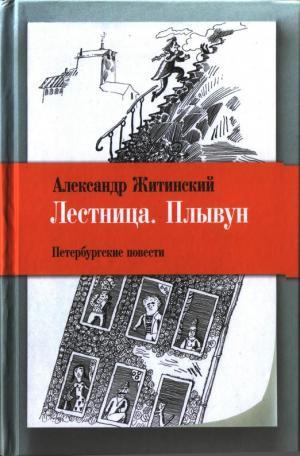 Лестница. Плывун: Петербургские повести. [Maxima-Library]