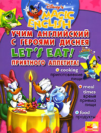 Let's Eat (Учим английский с героями Диснея)