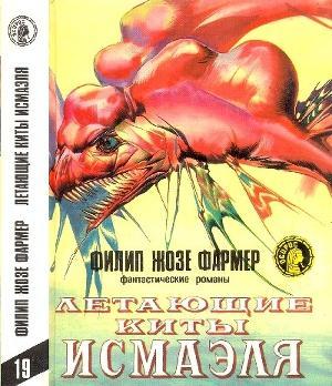 Летающие киты Исмаэля(сборник)