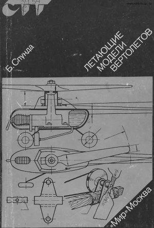 Летающие модели вертолетов