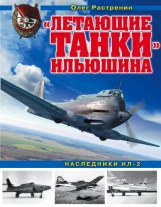 «Летающие танки» Ильюшина. Наследники Ил-2