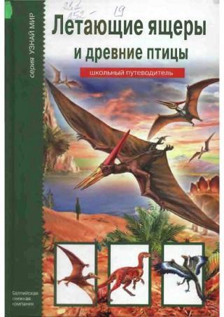 Летающие ящеры и древние птицы [школьный путеводитель]