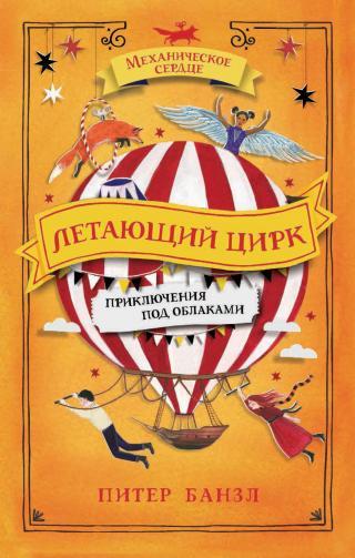 Летающий цирк [litres]