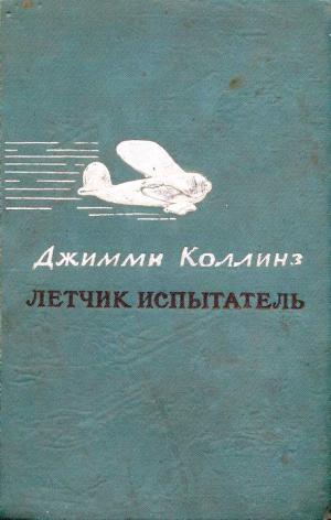 Летчик испытатель [Издание 1939 года]