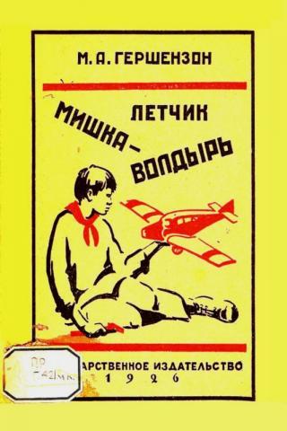 Летчик Мишка Волдырь