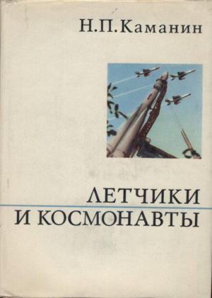 Летчики и космонавты