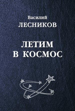 Летим в космос (сборник) [litres]