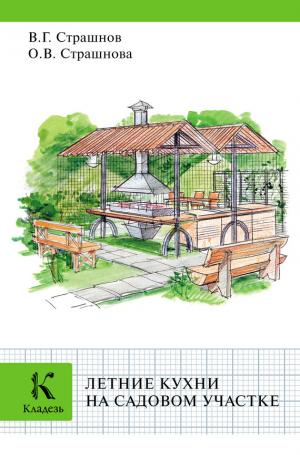 Летние кухни на садовом участке