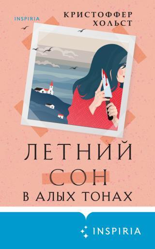 Летний сон в алых тонах [Sweet, Red Summer Dreams] [litres]