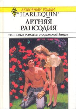 Летняя рапсодия [Сборник]