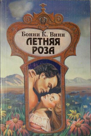 Летняя роза [Summer Rose]