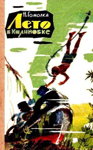 Лето в Калиновке