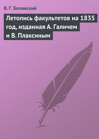 Летопись факультетов на 1835 год, изданная А. Галичем и В. Плаксиным