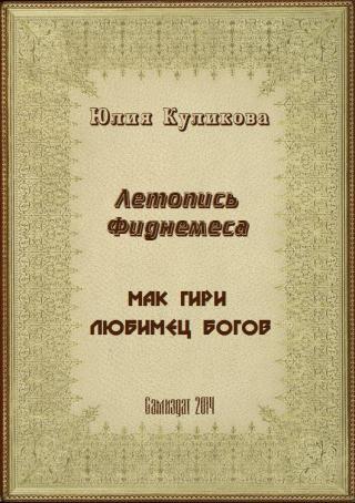 Летопись Фиднемеса 1-2