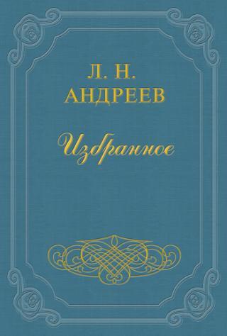 'Летопись' и мемуары Шаляпина