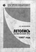 Летопись космической эры. 1957 год