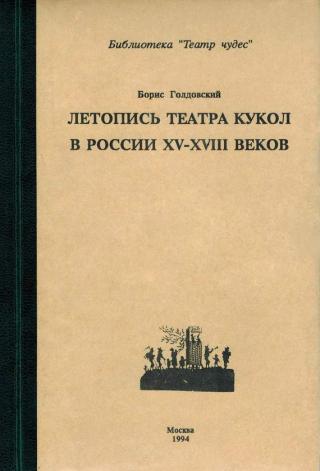 Летопись театра кукол в России XV–XVIIIвеков