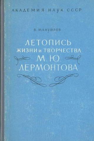Летопись жизни и творчества М. Ю. Лермонтова