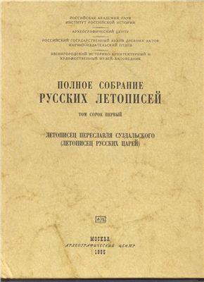 Летописец Переяславля Суздальского (Летописец русских царей).