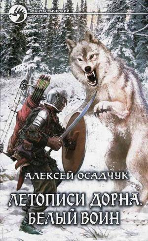 Летописи Дорна. Белый воин [HL]
