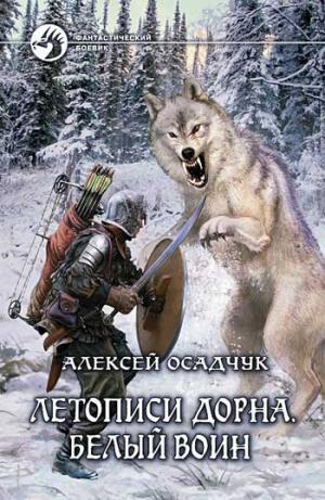 Летописи Дорна. Белый воин [СИ]
