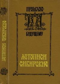 Летописи сибирские