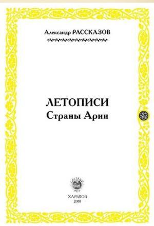 Летописи страны Арии. Книга 1