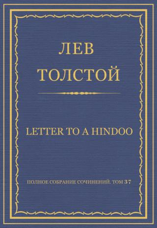 Letter to a Hindoo