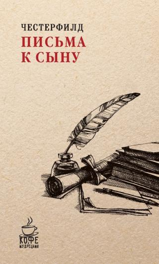 Letters to His Son on the Art of Becoming a Man of the World and a Gentleman (Письма к сыну – полный вариант)