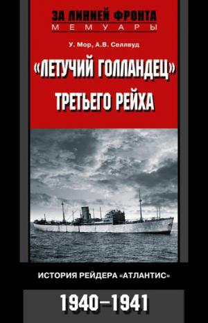 «Летучий голландец» Третьего рейха. История рейдера «Атлантис». 1940–1941