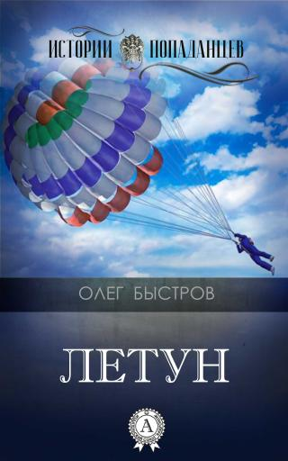 Летун [publisher: МИ Стрельбицкого]