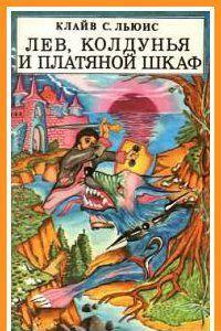 Лев, колдунья и платяной шкаф (с иллюстрациями)